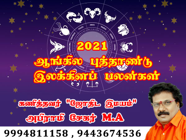 famous astrology in chennai